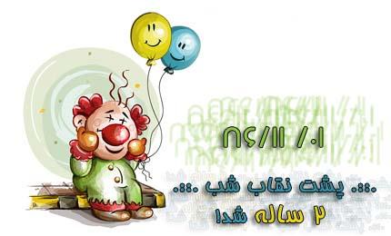 تولد وبلاگم مبارک